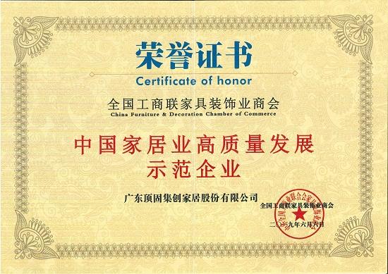 中国家居业高质量发展示范企业