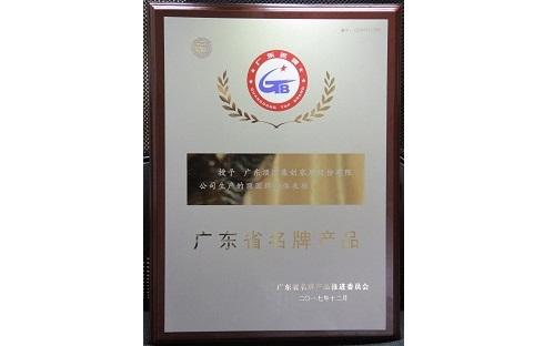 广东省名牌产品-整体衣柜【奖牌】