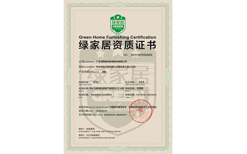 SGS环境认证检测-2016 绿家居资质证书-衣柜