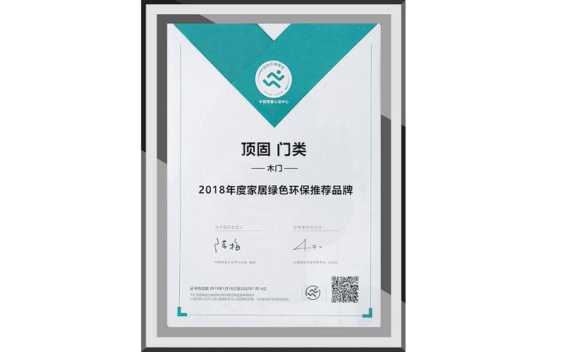 2018年度nb雷竞技绿色环保推荐品牌