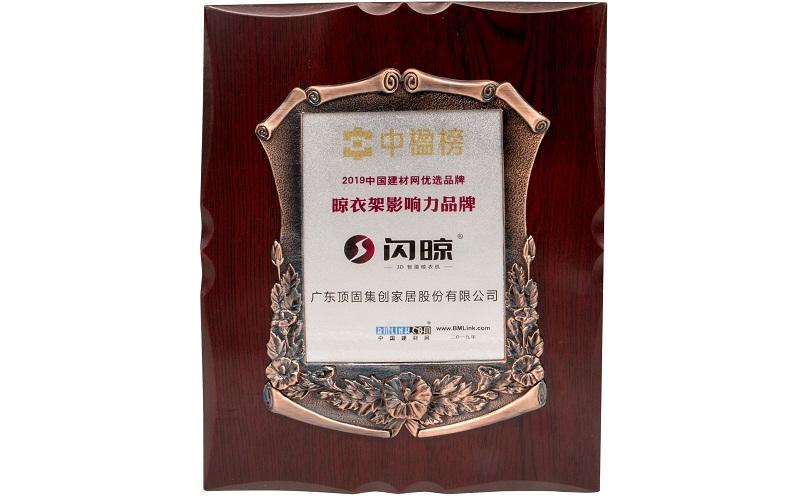 2019中国建材网优选品牌-晾衣架影响力品牌