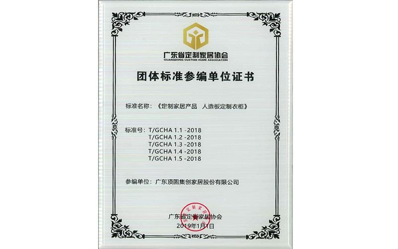 广东省定制家居协会-团体标准参编单位