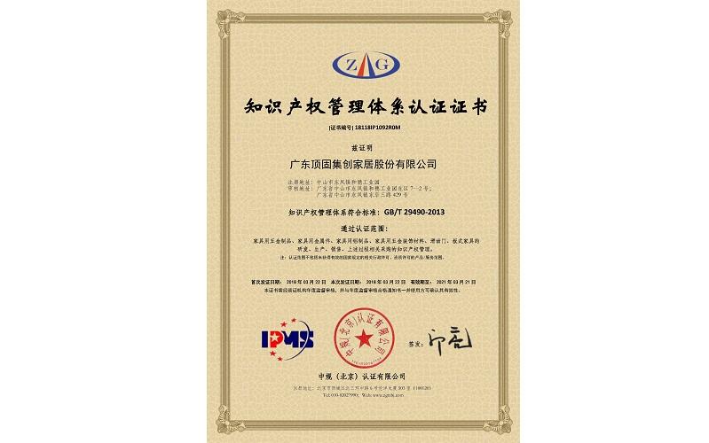 2018 知识产权管理体系认证证书