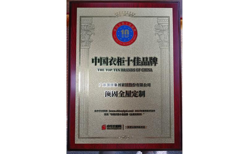 雷竞技全屋定制荣获2017中国衣柜十佳品牌