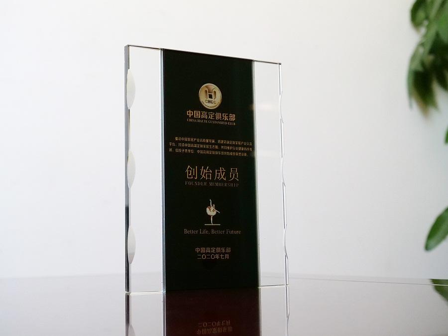 中国高定俱乐部创始成员