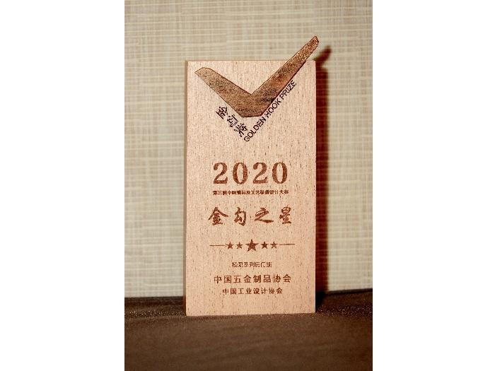 2020第三届中国锁具及工艺装备设计大赛-金勾之星-棱弧系列房门锁