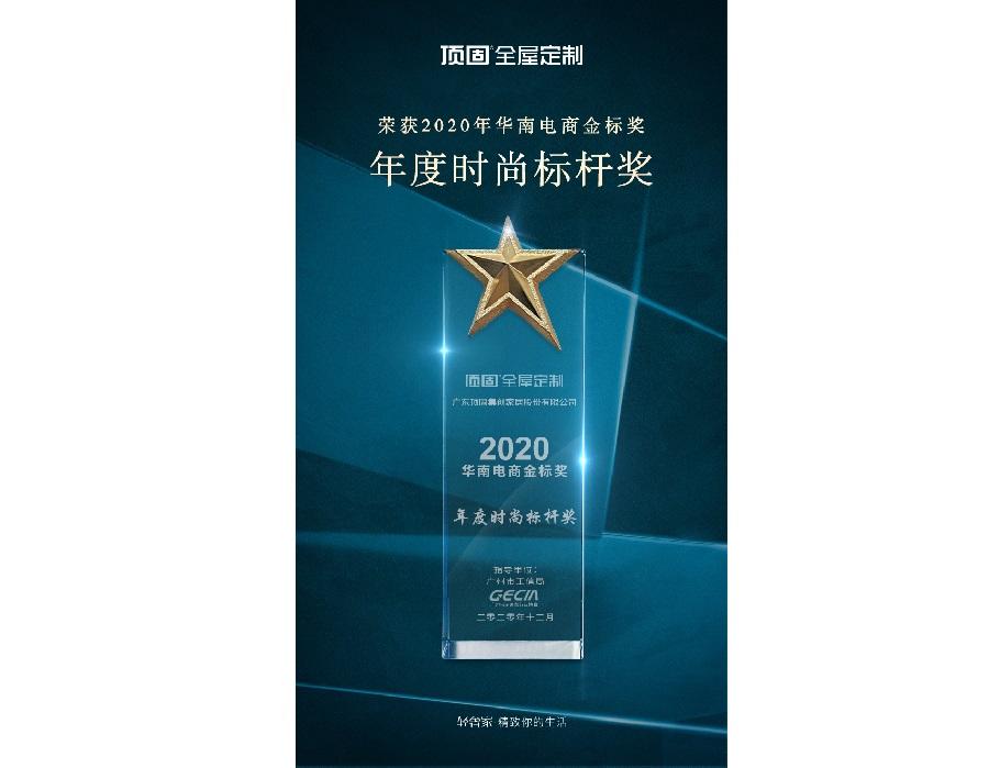 2020年华南电商金标奖-年度时尚标杆奖