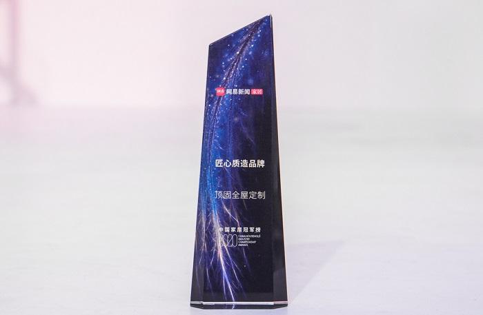 """2020中国家居冠军榜""""匠心质造品牌"""""""