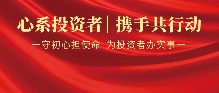 5.15全国投资者保护宣传日:《刑法修正案(十一)》问答