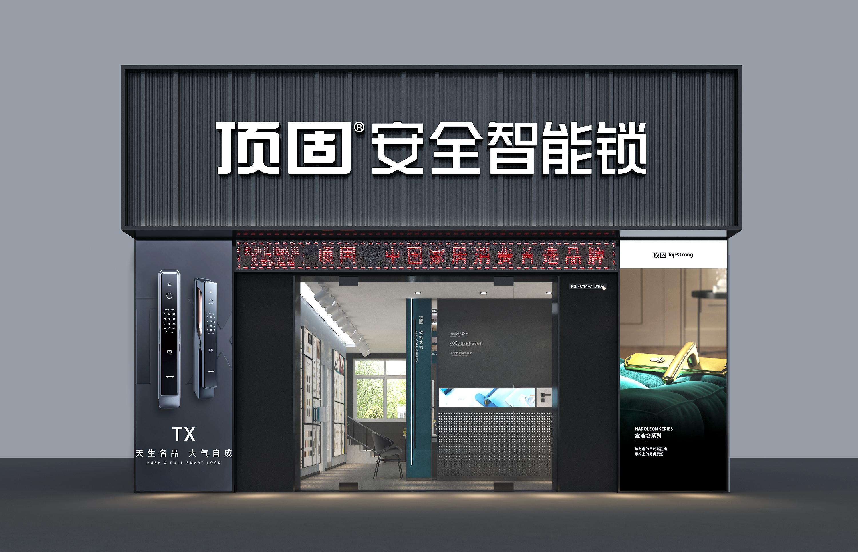 喜讯|热烈祝贺顶固安全智能锁鄂东南运营中心盛装启幕