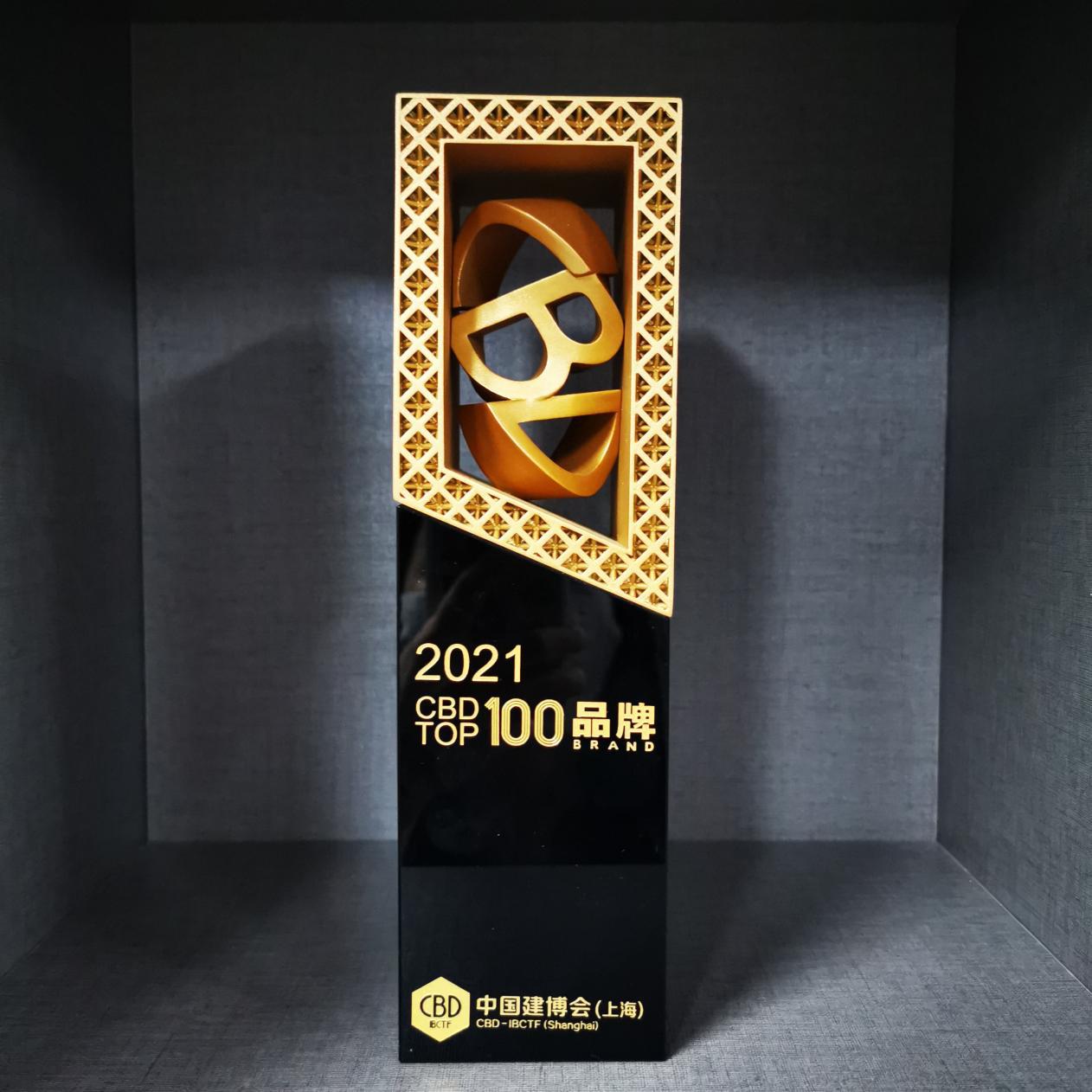 2021年度CBD TOP100品牌
