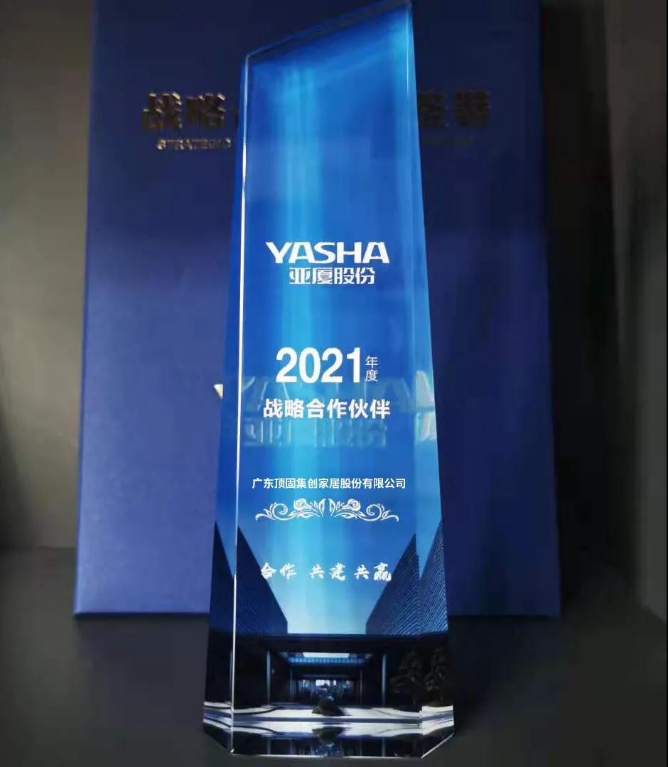 """顶固荣获亚厦集团颁发""""2021年度战略合作伙伴"""""""